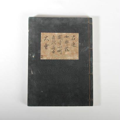 古書「謡本 女郎花 関寺小町 自然居士 大會」
