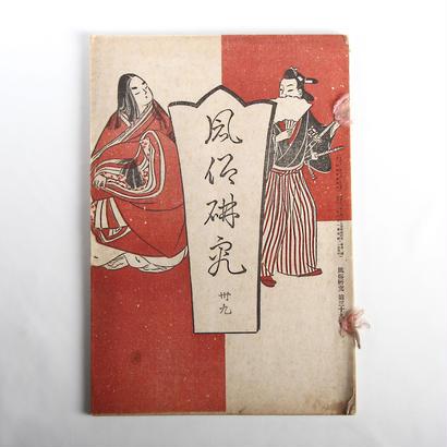 古書「風俗研究 二十九」