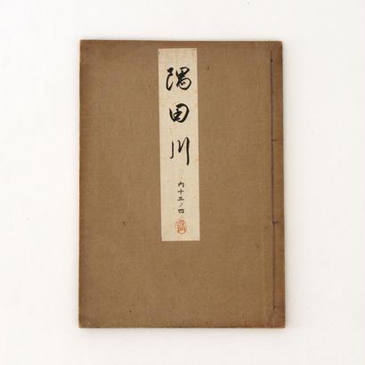 古書「謡本 隅田川」