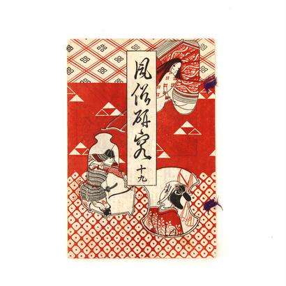 古書「風俗研究 十九」