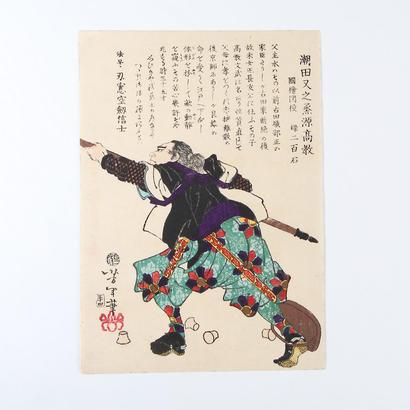 浮世絵「月岡芳年 潮田又之丞源高教」