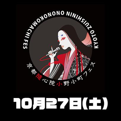【電子チケット】京都隨心院小野小町フェス 10月27日(土) 入場券