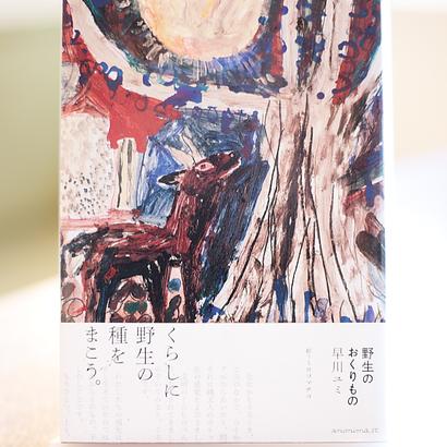 野生のおくりもの/早川ユミ