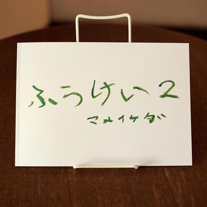 マメイケダ/ふうけい2