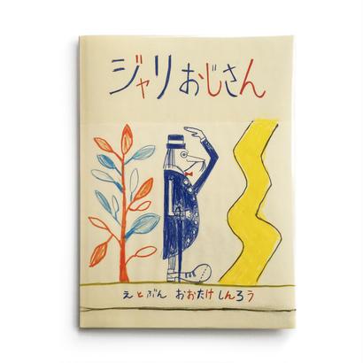 大竹伸朗 / ジャリおじさん