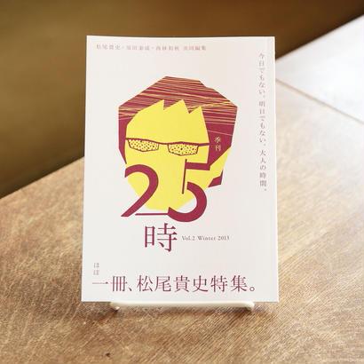 季刊25時 Vol.2 Winter 2013