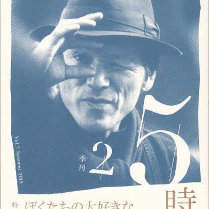 季刊25時 Vol.7 Summer 2015