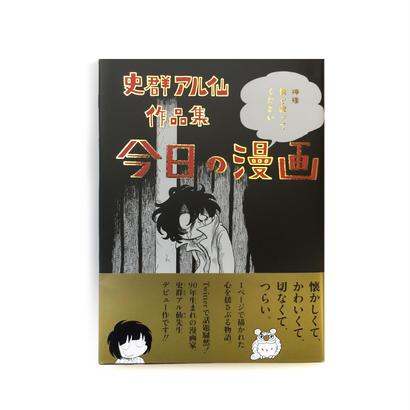 史群アル仙 作品集 / 今日の漫画