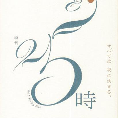 季刊25時 Vol.3 Spring 2014