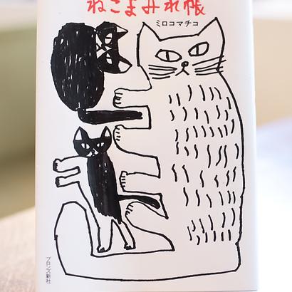 ねこまみれ帳/ミロコマチコ