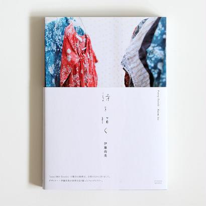 詩を描く  Poetry Textile
