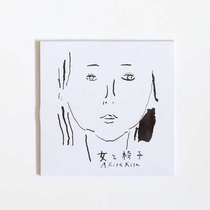 木太聡 / 女と椅子