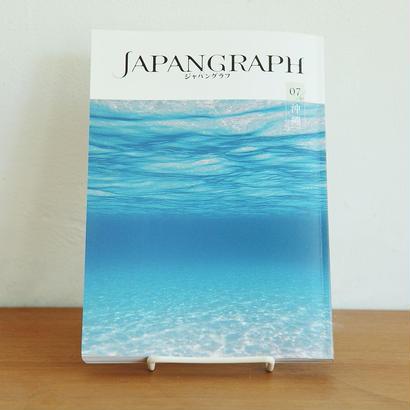 JAPANGRAPH 07/47 沖縄  暮らしの中にある47の日本