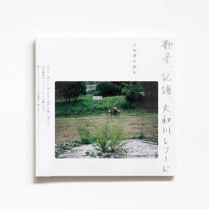 アサダワタル / 歌景、記譜、大和川レコード