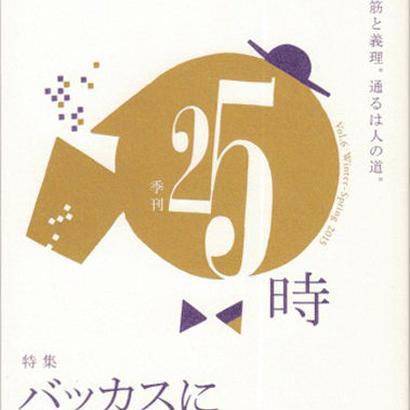 季刊25時 Vol.6 Winter-Spring 2015