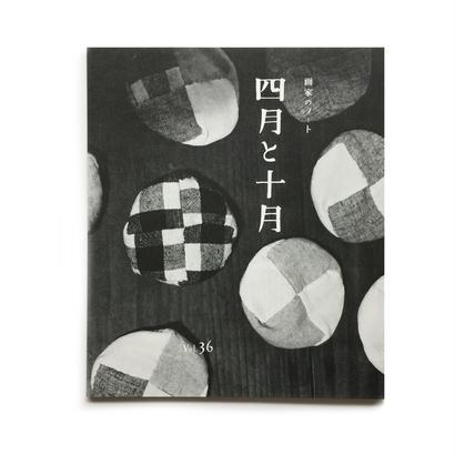 四月と十月 vol.36