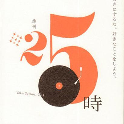 季刊25時 Vol.4 Summer 2014