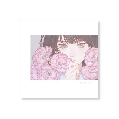 作品集「花は誰のため」
