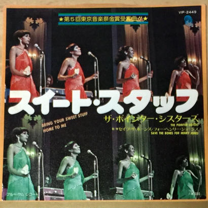 ★7inch★ The Pointer Sisters / Bring Your Sweet Stuff Home To Me
