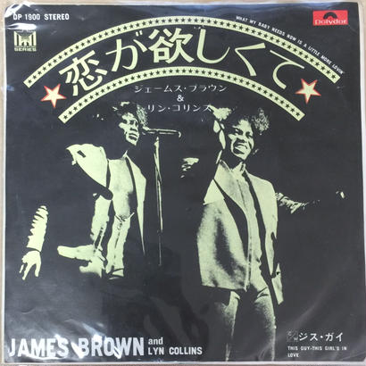 ★7inch★ James Brown & Lyn Collins / What My Baby Needs Now Is A Little More Lovin'