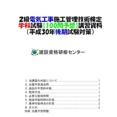 2級電気工事施工管理技士 学科試験 100問コース