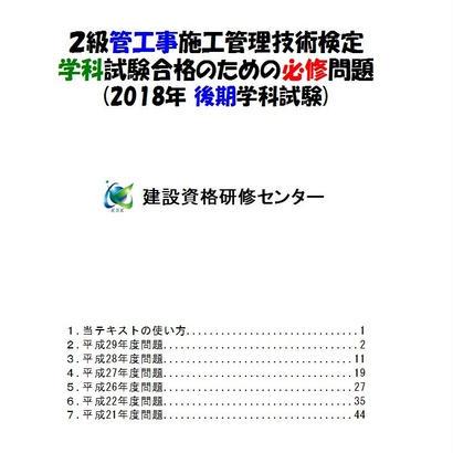 2018年度2級管工事施工管理技士学科試験合格の為の必修問題(講習動画ご視聴者様専用)
