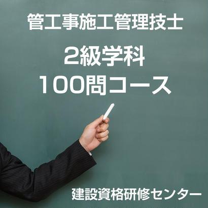 【6月2日販売】2級管工事施工管理技士 100問コース