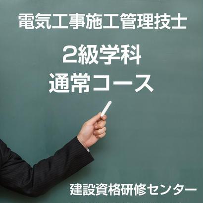 【5月30日販売】2級電気工事施工管理技士 通常コース