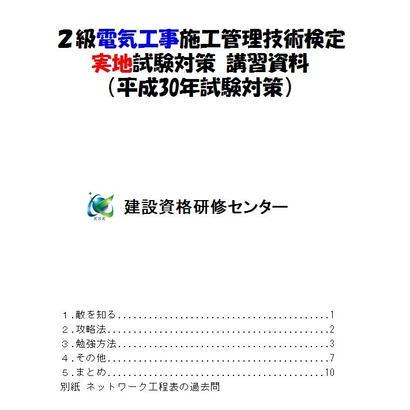 2級電気工事施工管理技士 実地試験講習