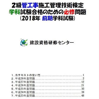2018年度2級管工事施工管理技士【前期】学科試験合格の為の必修問題