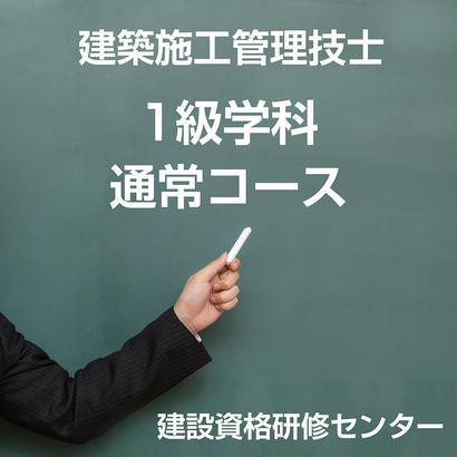 【5月30日販売】1級建築施工管理技士 通常コース