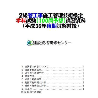 2級管工事施工管理技士 学科試験 100問コース