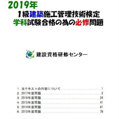 2019年度1級建築施工管理技士学科試験合格の為の必修問題