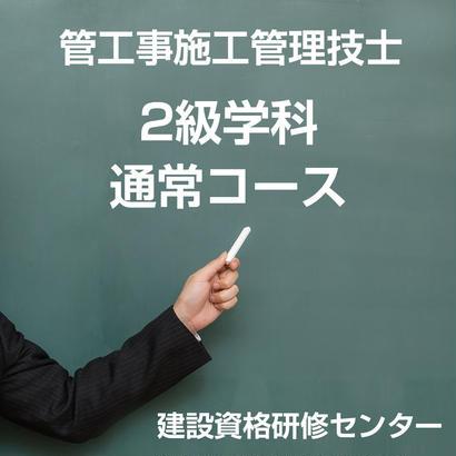 【6月2日販売】2級管工事施工管理技士 通常コース