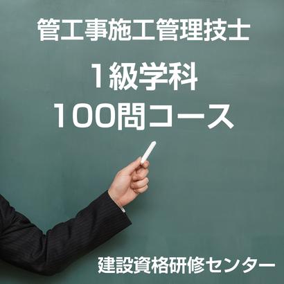 1級管工事施工管理技士 学科試験 100問コース