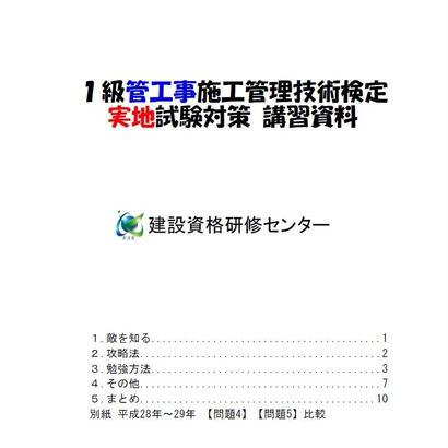 1級管工事施工管理技士 実地試験講習