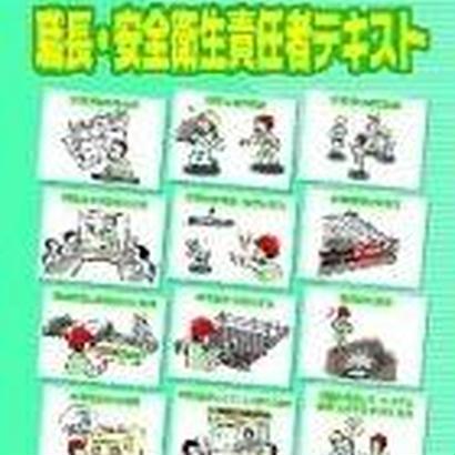 【11月8日9日府中会場】職長・安全衛生責任者教育
