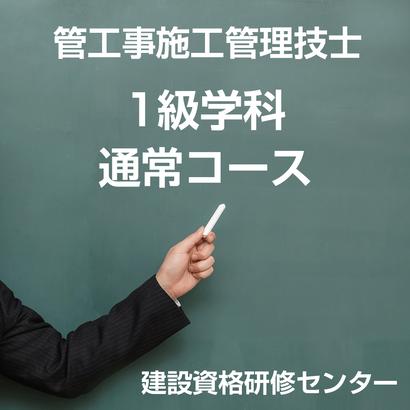 1級管工事施工管理技士 学科試験 通常コース