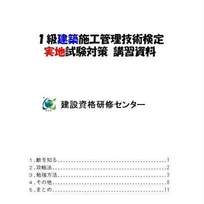1級建築施工管理技士 実地試験講習