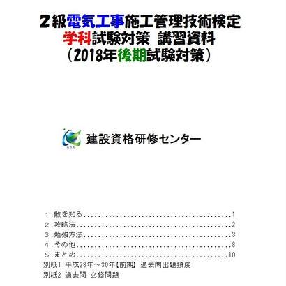 2級電気工事施工管理技士 【後期】学科試験講習