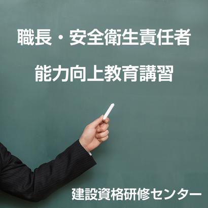【8月2日府中会場】職長・安全衛生責任者能力向上教育講習