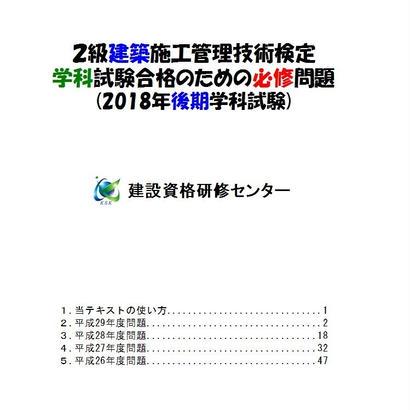 2級建築施工管理技士 【後期】学科試験講習