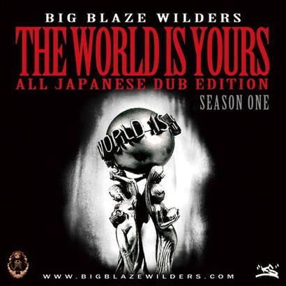 BIG BLAZE WILDERS / THE WORLD IS YOURS Season One