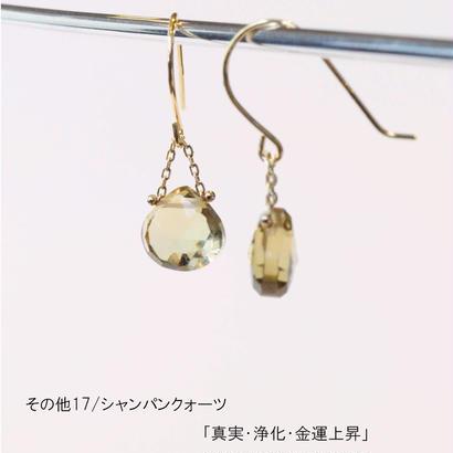 【anq.】K18/K10・マロンピアス 【誕生石・ギフト】シャンパンクォーツ