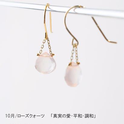 【anq.】K18/K10・マロンピアス 【誕生石・ギフト】10月ローズクォーツ