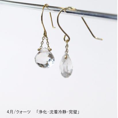 【anq.】K18/K10・マロンピアス 【誕生石・ギフト】4月クォーツ