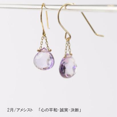 【anq.】K18/K10・マロンピアス 【誕生石・ギフト】2月ピンクアメシスト