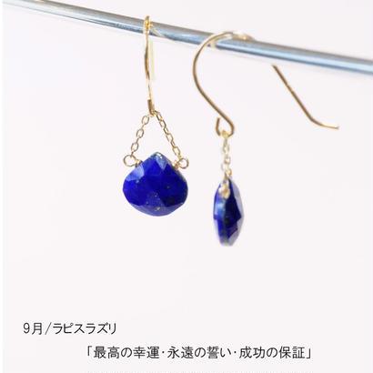 【anq.】K18/K10・マロンピアス 【誕生石・ギフト】9月ラピスラズリ