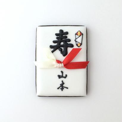 のし袋B(10個セット)