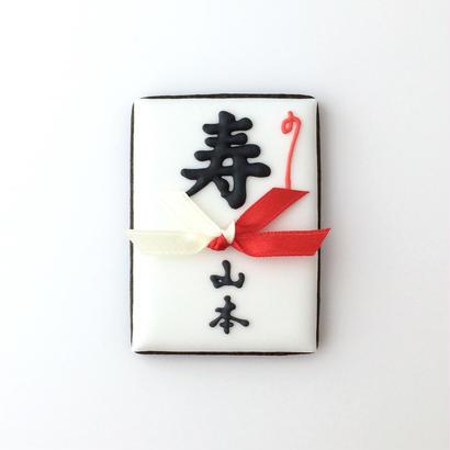のし袋A(10個セット)